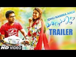 'Idhu Namma Aalu' Movie Trailer, Music Composed By T.R Kuralarasan And Directed by Pandiraj, Starring T R Silambarasan STR, Nayantara, Andrea Jeremiah.