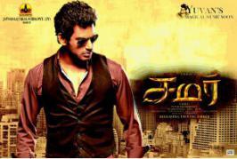Samar Mvoie Juke Box,Samar Full Songs,Samar Audio Songs,Tamil Movie Samar Full Songs.