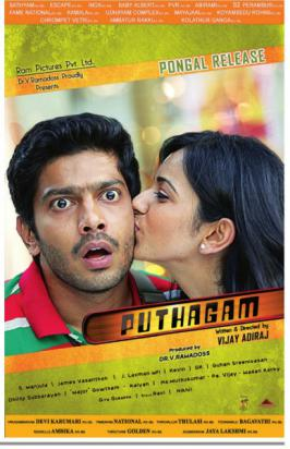 Newly realesed movie Puthagam review.