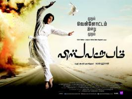 Kamal Hasan\'s much awaited Spy Thriller movie \'Vishwaroopam\' gearing up ready fro hit the screens on 25th January.Red Giant To Distribute Vishwaroopam.