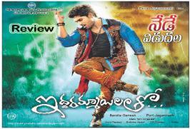 Iddarammayilatho Rating ,Iddarammayilatho Review ,Iddarammayilatho Movie Review, Iddarammayilatho Telugu Movie Review ,Allu Arjun Iddarammayilatho Movie Review , Iddarammayilatho Story
