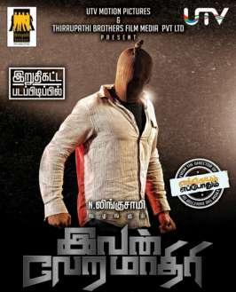Ivan Veramathiri Movie First Look Wallpapers,Tamil Ivan Veramathiri Movie First Look Posters,Kollywood Upcoming Ivan Veramathiri Movie First LookHQ Posters