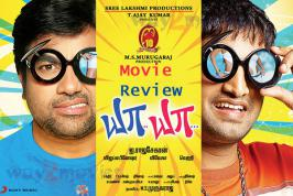 Shiva Santhanam Starring Ya Ya Movie Review.We all love to sit back and laugh our way through a film. But, what if this happens week after week for months on end? Tamil cinema has been going through this phase for nearly a year now as every alternate film that releases belongs to the comedy genre. It was fun for the first few months, then it became a little boring and presently it has become extremely irritating.