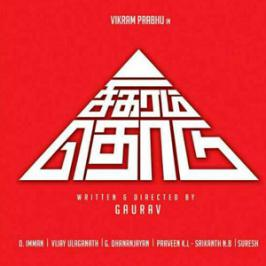 UTV Motion Pictures have unveiled the title designs of their upcoming Vikram Prabhu and Monal Gajjar starring Sigaram Thodu.