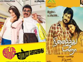 2 Tamil films namely Inga Enna Solludhu and Ninaithathu Yaaro are all set to hit screens in and around Tamil Nadu today, on January 30th.
