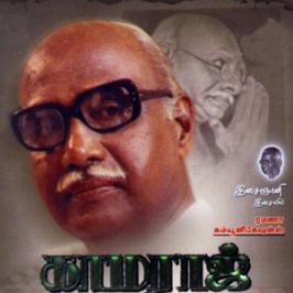 Tamil biopic