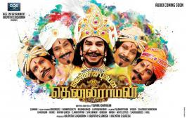 Jaggajala Pujabala Tenaliraman upcoming tamilcomedy movie written and directed by Yuvaraj Dhayalam. Vadivelu, Meenakshi Dixit plays the lead role in the film. Music of the film is composed by D Imman. Movie is produced by Kalpathi S Aghoran under AGS entertainments.