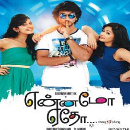 Gautham Karthik and Rakul Preet Singh's Yennamo Yedho, the Tamil remake of Telugu film Ala Modalindi has completed its censor formalities with clean U certificate. Ravi Thyagarajan has directed this feel good romantic comedy film produced by Ravi Prasad Productions. D. Imman has composed mesmerizin