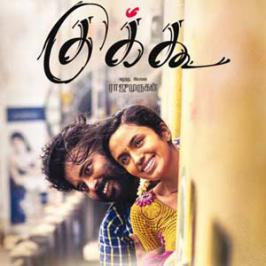 Kollywood sees five Tamil movies releases this Friday, on 21st of March. Attakathi Dinesh and Malavika Nair starrer Cuckoo has many expectations among others.