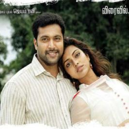 Jayam Ravi and Amala Paul starrer Nimirndhu Nil has successfully completed 25 days run in theaters in and around Tamil Nadu.