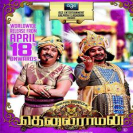 Vadivelu's come back film Jagajala Pujabala Thenaliraman is out of all the issues and finally releasing this Friday, on 18th of April, says producer Archana Kalpathi.