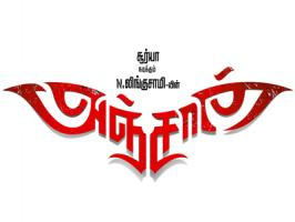 Anjaan is the upcoming Tamil gangster film featuring Suriya and Samantha in the lead roles. The television rights of Suriya's Anjaan is bagged by Sun Network who has earlier snapped, Ayan, Singam and its sequel.