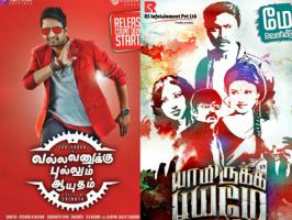Kollywood is gearing up with the release of three Tamil films for this weekend. Comedy Thriller Yaamirukka Bayamey and Angusam on Friday and Santhanam's Vallavanukku Pullum Aayudham on Saturday.