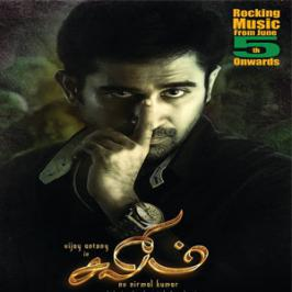 Vijay Antony's second film as hero Salim audio launched today. Kollywood directors Bharatiraja, Bala, Parthiepan were among the celebs who graced the event. Aksha played Vijay's love interest in Salim directed by NV Nirmal Kumar under the joint production of Studio 9 Production, Sri Green Production