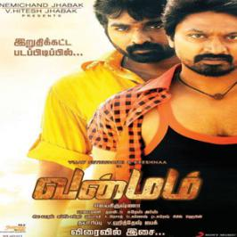 aVijay Sethupathi and Krishna Kulasekaran starred Vanmam firstlook is released today [June 20]. Being directed by debutante Jai Krishna, Vanmam fetures the lead stars as the best friends. The movie will speak about the relation between two friends, their equations, emotions, love, ego and hatred.