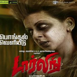 Music director turn actor GV Prakash's Darling release is confirmed on 15th of January, for Pongal. Makers have officially released the Darling Tamil movie posters with release date. Debutante Sam Anton directed Darling will be GV Prakash's first heroic venture to hit screens, but Pencil is the fir