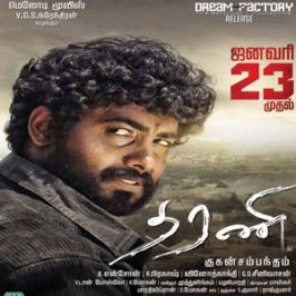 Nedunchalai star Aari's Dharani is an upcoming Tamil film slated for release on 23rd of January.