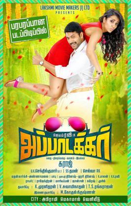 Appatakkar Movie First Look Poster, Appa Takkar Stills, Jeyam Ravi in Appatakkar Firstlook Posters, Anjali Trisha in Appatakkar Film Cast Crew Release Date