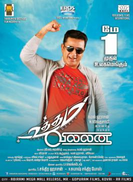 Ulaganayagan Kamal Haasan's Uttama Villain has completed its censor formalities with a clean U certificate from CBFC. Makers of Uttama Villain are eyeing for May 1st release.
