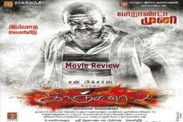 Kanchana 2 starts on a fresh note. Raghava [Lawrence] is a cameraman in a leading TV channel and plan