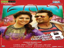 Suriya, Nayantara, Pranitha starred Masss audio launch will be held today. Directed by Venkat Prabhu under KE Gnanvelraja's Studio Greens production banner, Yuvan Shankar Raja has composed seven songs for Masss music album. Eros International presents Masss is gearing up for May 29th release.