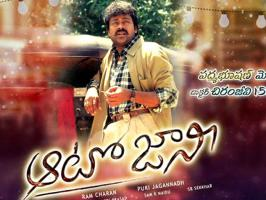 Chiranjeevi 150th Film Name Auto Johnny  Chiranjeevi 150th movie name:Celebrations have already begun among mega fans of Chiranjeevi. The news is that the