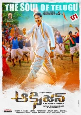Oxygen movie is an Telugu action film. Oxygen movie is pointing of Gopichand,Raashi Khanna and Anu Emmanuel. Movie is directed by Jyothi krishna. Producer of the movie is S.Aishwarya under  sri sai rama creations banner. Jagapathi Babu is in crucial  supporting role. Movie is going to be delivered on 12th october 2017.Music composer of the movie is Yuvan Shankar Raja.