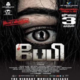 Upcoming Tamil thriller drama 'Baby' is all set to hit the big screens on 3rd July. D Suresh has directed this horror thriller starring Baby Sathanya, Sri Varshini, Shira Gaarg and Manoj K Bharathi in the lead roles. Satesh and Hariish have scored background music for Baby Tamil movie, which was p