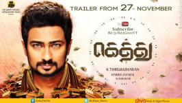 Gethu Official Trailer, Gethu Tamil Movie Trailer, Gethu Trailer in Tamil, Udhayanidhi Stalin & Amy Jackson's Gethu, Udhayanidhi Stalin in Gethu Trailer, Gethu Movie Trailer