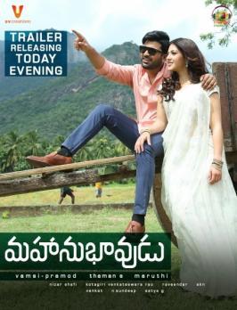 Mahanubhavudu Movie is a sentimental activity performer. Mahanubhavudu trailer releasing is  today. Mahanubhavudu movie is being released on september 29th.