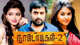 Nadodigal 2 Film. Upcoming tamil movie written and directed by Samuthirakani. Sasikumar, Anjali, Athulya Ravi to play the lead role.