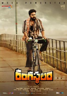 Rangasthalam boasts of sterling performances by the lead actors and rich production values, but the routine script and a lengthy and slow narration makes the movie a one-time watch.