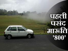 Do you know, why Maruti 800 was Indias favourite car all time. Here we found 5 reason behind Maruti 800 popularity in country. तस्वीरों में देखिये मारूति 800 की लोकप्रियता की 5 मुख्य कारण।
