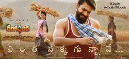 Mega Power Star Ram Charan and ravishing beauty Samantha appeared to have lived in their characters given their pics in the posters. The song starts with the lines of Entha Sakkagunnave 1st Single Song From Rangasthalam, Rangasthalam Songs, Rangasthalam Audio Jukebox Songs.