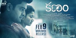 Kanam Movie Censor Report: The Tollywood Young Hero Naga Shaurya and Sai Pallavi starrer 'Kanam' has completed the censor formalities and got 'U/A' certificate From the Censor Board Members. Kanam Movie Review, Kanam Story, Kanam Review, Kanam Release Date, Kanam Full Movie Online.