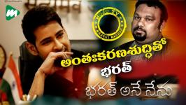 Mahesh Babu's Bharat Ane Nenu movie released today which is directed by Koratala Siva. Giving a positive review on Bharat Ane Nenu Movie, Kathi Mahesh Review On Bharat Ane Nenu Movie, Bharat Ane Nenu Genuine Review By Kathi Mahesh, Bharat Ane Nenu Full Movie Review, Bharat Ane Nenu Hit or Flop Talk