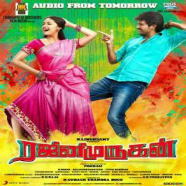 Sivakarthikeyan, Keerthi Suresh starred Rajini Murugan is all set for the grand audio launch on June 16th. Directed by Ponram, D Imman has composed music for Rajini Murugan under Thirupathi Brothers banner. Here's the Rajini Murugan tracklist... Song 01. Rajini Murugan Singer: Sivakarthikeyan So
