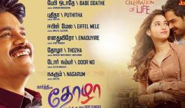 Thozha 2016 Tamil Movie Mp3 Songs Free Download, Thozha 2016 Audio Songs, Thozha 2016 Tamil Audio Songs, Thozha 2016 Songs Free Download