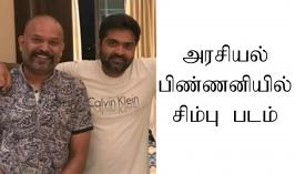 Simbu's next film with Venkat Prabhu is titled Maanaadu - A Venkat Prabhu Politics. Maanadu is produced by Suresh Kamatchi. It will be fresh script for me an...