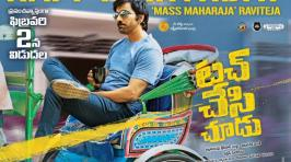 Raashi Khanna, Seerat Kapoor Ravi Teja's Touch Chesi Chudu Movie Review & Ratings Hit or Flop Talk from the audiences. Touch Chesi Chudu is an action entertainer which is produced by Nallamalupu Bujji and Vallabhaneni Vamshi Mohan under Sri Lakshmi Narasimha Productions.