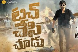 The Tollywood Mass Maharaja Ravi Teja's Touch Chesi Chudu The action and romantic entertainer marked the debut of Vikram Sirkonda. Two actresses Raashi Khanna and Seerat Kapoor played the female lead role. The Touch Chesi Chudu Total Box Office Worldwide collected Rs 9.65 Cr shares in its lifetime.