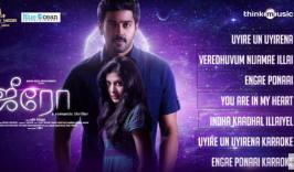 Zero 2016 Tamil Movie Mp3 Songs Free Download, Zero 2016 Audio Songs, Zero 2016 Tamil Audio Songs, Zero 2016 Songs Free Download