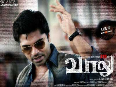 Simbu's Vaalu music album composed by SS Thaman leaked in the internet and spreading like a viral.