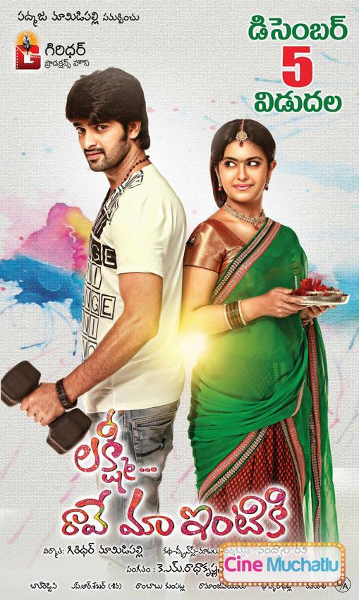 Lakshmi Pooja Full Telugu Film - YouTube