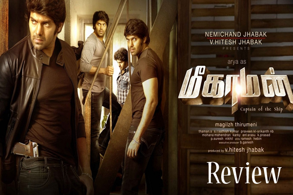 Meagamann Movie Review