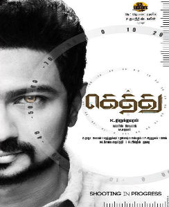Gethu First Look Unveiled