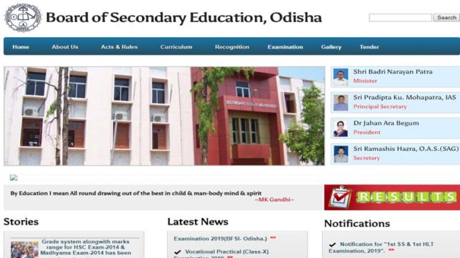 Odisha 10th Class Result 2019 Declared @bseodisha.ac.in