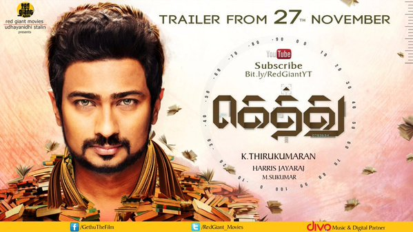 Gethu Official Trailer, Tamil Movie Trailer