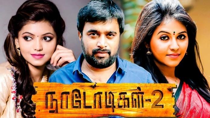 Nadodigal 2 Film | Cast | Wiki | Release Date | Samuthirakani, Sasikumar