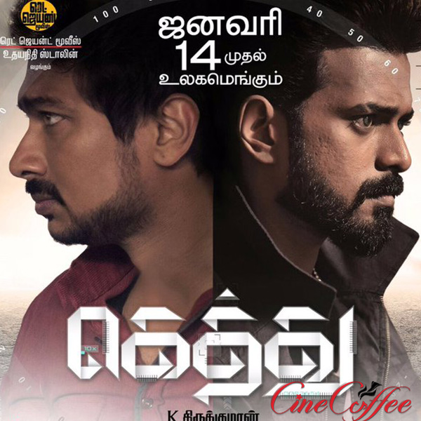 Here is the reasons Why Gethu will be a super hit